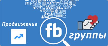 Продвижение группы Facebook