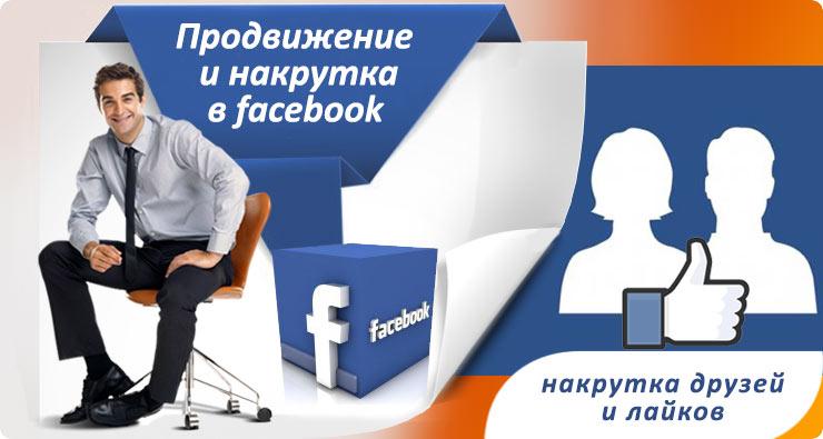 Продвижение, накрутка фейсбук