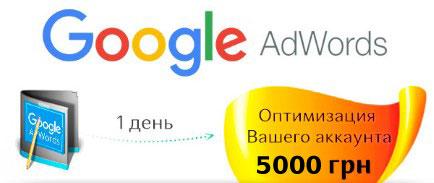 Настройка Вашего аккаунта Google Adwords