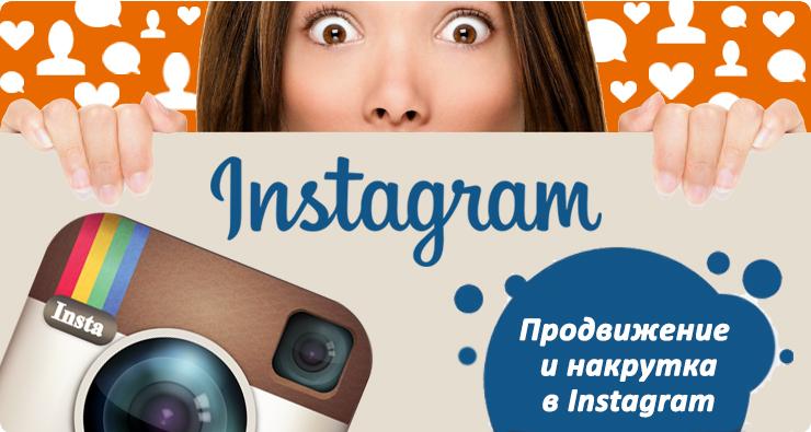 Накрутка Instagram