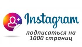 Подписка на +1000 страниц в Instagram