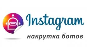 Накрутка ботов в Instagram