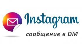 Рассылка в Direct Message в Instagram
