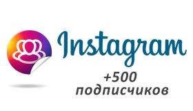 Накрутка +500 подписчиков в Instagram