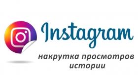 Накрутка просмотров истории Instagram