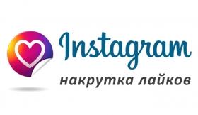 Накрутка лайков на фото/видео в Instagram