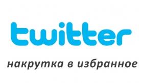 Накрутка в избранное в Twitter