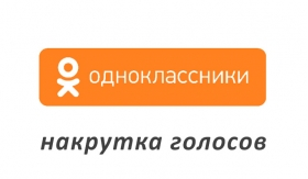 Накрутка голосов в Одноклассники