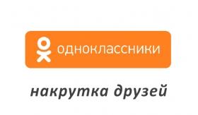 Накрутка друзей в Одноклассники