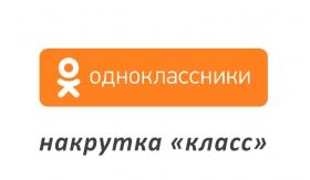 """Накрутка """"класс"""" в Одноклассники"""