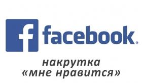 """Накрутка """"мне нравится"""" в Facebook"""
