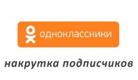 Накрутка подписчиков в Одноклассники