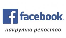 Накрутка репостов в Facebook