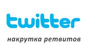 Накрутка ретвитов в Twitter