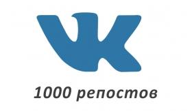 1000 репостов Вконтакте