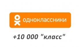 """Накрутка +10 000 """"класс"""" в Одноклассники"""