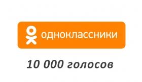Накрутка +10 000 голосов в Одноклассники