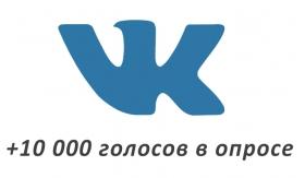 Накрутка +10 000 голосов Вконтакте