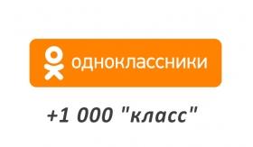 """Накрутка +1000 """"класс"""" в Одноклассники"""