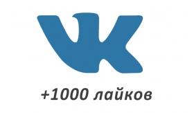 Накрутка +1000 лайков Вконтакте