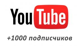 Накрутка +1000 подписчиков в YouTube
