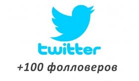 Накрутка +100 фолловеров в Twitter