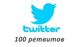 Накрутка +100 ретвитов в Twitter