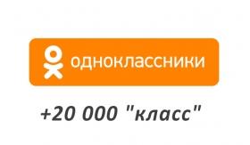 """Накрутка +20 000 """"класс"""" в Одноклассники"""