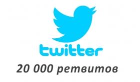 Накрутка +20 000 ретвитов в Twitter