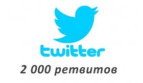 Накрутка +2000 ретвитов в Twitter