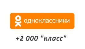 """Накрутка +2000 """"класс"""" в Одноклассники"""