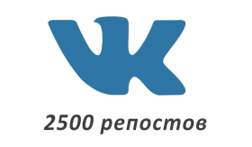 2500 репостов Вконтакте