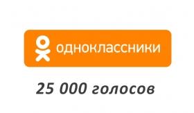 Накрутка +25 000 голосов в Одноклассники