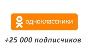 Накрутка +25 000 подписчиков в Одноклассники