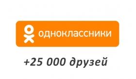 Накрутка +25 000 друзей в Одноклассники