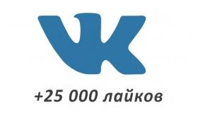 Накрутка +25 000 лайков Вконтакте