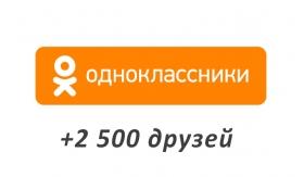 Накрутка +2500 друзей в Одноклассники