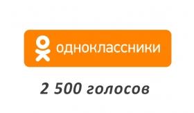 Накрутка +2500 голосов в Одноклассники