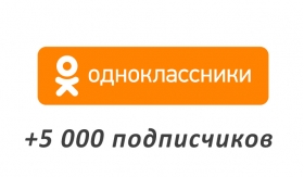 Накрутка +5000 подписчиков в Одноклассники