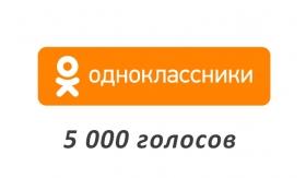 Накрутка +5000 голосов в Одноклассники