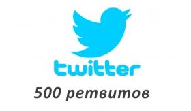 Накрутка +500 ретвитов в Twitter