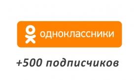Накрутка +500 подписчиков в Одноклассники