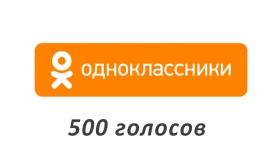Накрутка +500 голосов в Одноклассники