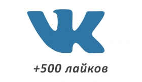 Накрутка +500 лайков Вконтакте