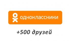 Накрутка +500 друзей в Одноклассники