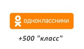 """Накрутка +500 """"класс"""" в Одноклассники"""