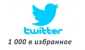 Накрутка +1000 в избранное в Twitter