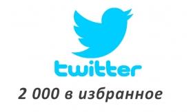 Накрутка +2000 в избранное в Twitter