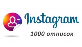 Отписка от 1000 страниц в Instagram