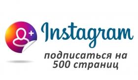 Подписка на +500 страниц в Instagram